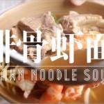 排骨虾面-东南亚美味