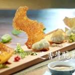 《十二道锋味》第二季——芝香薄脆煎饺