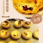 蛋挞(详细 简约版)
