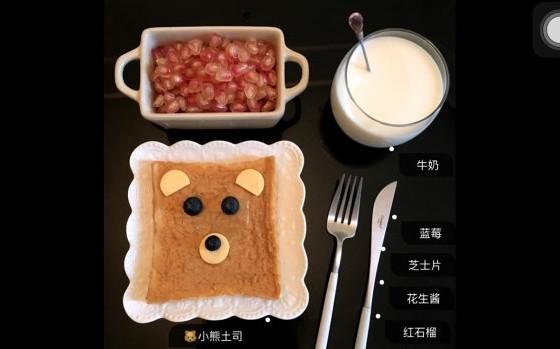可爱小熊土司