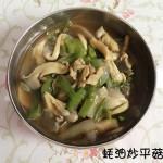 蚝油炒平菇