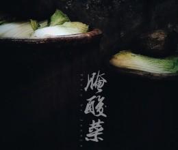 传统东北腌酸菜