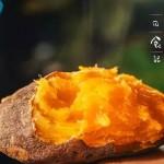 【微波炉烤红薯】