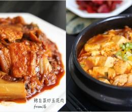 非正宗版辣白菜炒五花肉+泡菜豆腐锅