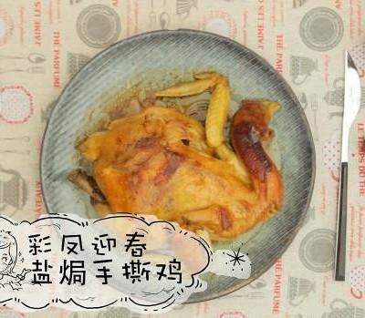 把信任交给对的人,电饭锅版盐焗鸡 | 年夜饭我做主NO.6