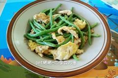 橄榄油四季豆炒蛋