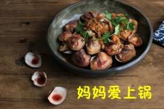 """【姜酒血蛤】——浙江人最爱的""""黑暗料理"""""""