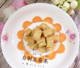 自制豆腐和豆腐果