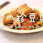 迷迭香:素八珍豆腐