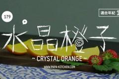 水晶橙子 | 爸爸厨房 VOL . 179  橙子 吉利丁片 糖