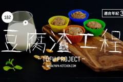 豆腐渣工程 | 爸爸厨房 VOL. 182   黄豆 坚果 香蕉 泡打粉 低筋面粉 可可粉
