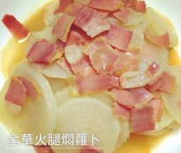 金华火腿焖萝卜