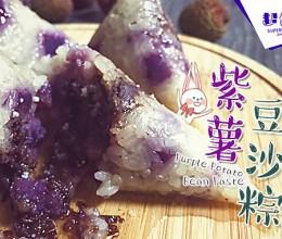 紫薯豆沙粽子