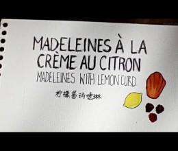 柠檬酱玛德琳