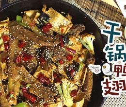 酥香麻辣的干锅鸭翅