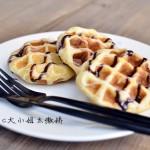 胡萝卜华夫饼(酵母版)
