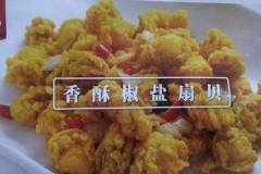香酥椒盐扇贝