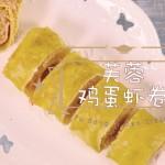 鸡蛋芙蓉虾卷