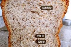 面包机版果汁渣营养吐司-变废为宝