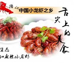 潜江正宗油焖大虾