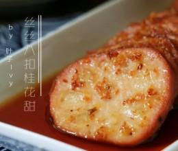 桂花蜜糯米藕