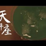 【一杯视频】天秤座