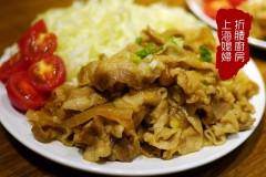 日式薑汁燒肉