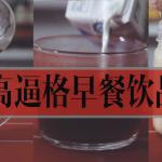 【一杯视频】高逼格早餐饮品