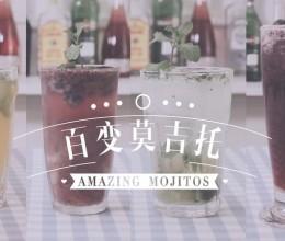 【一杯视频】百变莫吉托