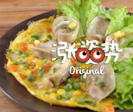 速冻水饺的高逼格吃法【微在涨姿势】