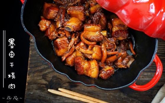 墨魚干燒肉