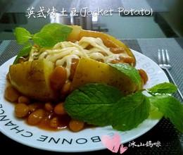 英式烤土豆(Jacket Potato)  ~详细版~