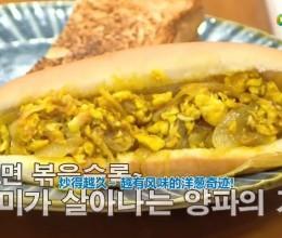 洋葱土司&洋葱热狗