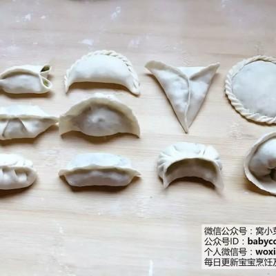 宝宝辅食:饺子的10种包法