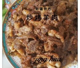 新疆特色 孜然炒烤羊肉