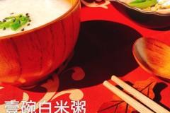 壹碗白米粥