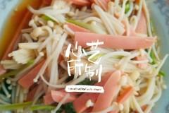 芥末油金针菇