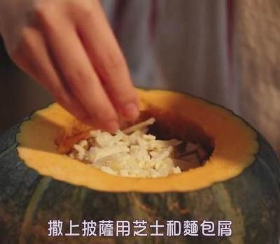 奶油培根芝士南瓜焗飯【只要有北齋和飯.】