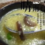 海参小米粥