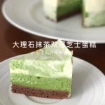 大理石抹茶双层芝士蛋糕