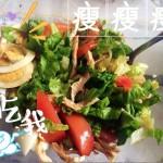 健康瘦身营养餐
