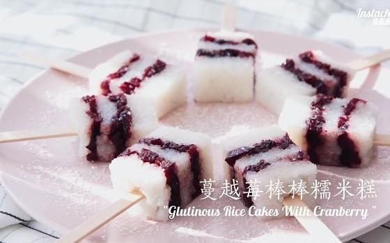 [蔓越莓棒棒糯米糕]快厨房