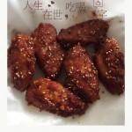 韩式鸡翅炸鸡翅