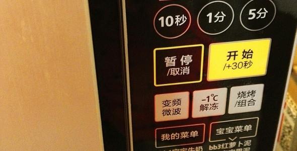 微波炉解冻肉的操作步骤的做法 微波炉解冻肉的操作步骤的家常做法