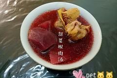 甜菜根肉汤