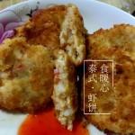 泰式·蝦餅