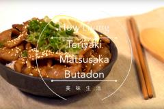 照燒松阪豬肉丼