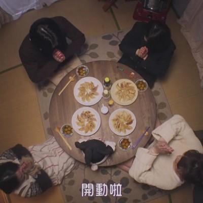 創意4味煎餃【只要有北齋和飯.】