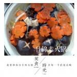 什錦素火鍋