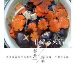 什锦素火锅